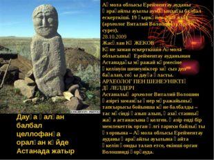 Дауға қалған балбал целлофанға оралған күйде Астанада жатыр Ақмола облысы Ере