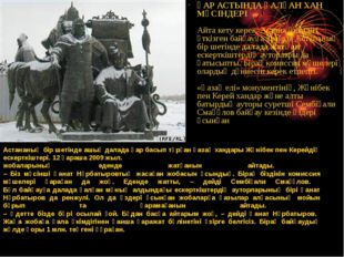 Астананың бір шетінде ашық далада қар басып тұрған қазақ хандары Жәнібек пен