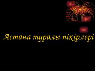 Астана туралы пікірлері