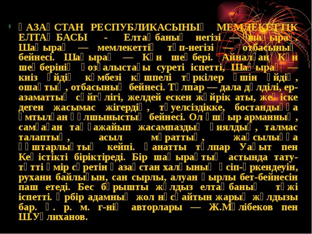ҚАЗАҚСТАН РЕСПУБЛИКАСЫНЫҢ МЕМЛЕКЕТТIК ЕЛТАҢБАСЫ - Елтаңбаның негiзi — шаңырақ...