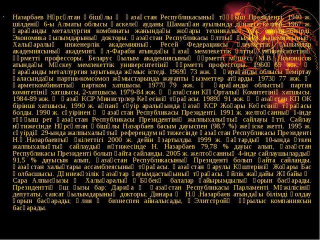 Назарбаев Нұрсұлтан Әбiшұлы � Қазақстан Республикасының тұңғыш Президенті. 19...
