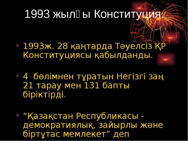 1993 жылғы Конституция. 1993ж. 28 қаңтарда Тәуелсіз ҚР Конституциясы қабылда...