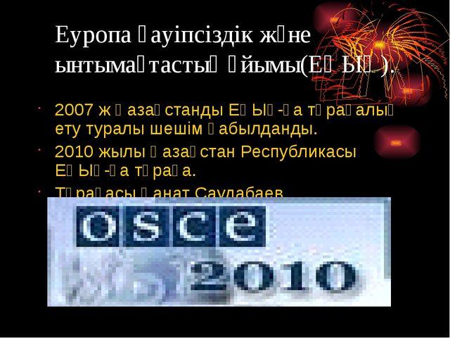 Еуропа қауіпсіздік және ынтымақтастық ұйымы(ЕҚЫҰ). 2007 ж Қазақстанды ЕҚЫҰ-ға...