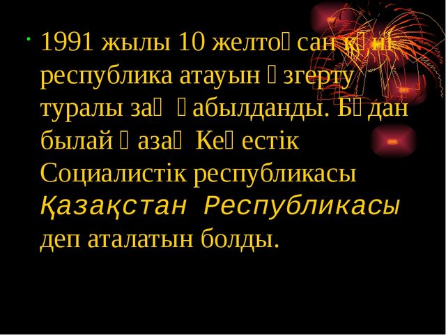 1991 жылы 10 желтоқсан күні республика атауын өзгерту туралы заң қабылданды....
