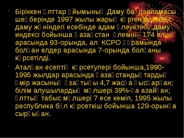 Біріккен Ұлттар Ұйымының Даму бағдарламасы шеңберінде 1997 жылы жарық көрген...