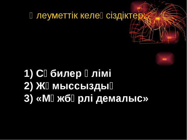 1) Сәбилер өлімі 2) Жұмыссыздық 3) «Мәжбүрлі демалыс» Әлеуметтік келеңсіздік...