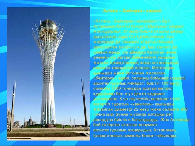 Астана – Бәйтерек» кешені «Астана - Бәйтерек» монументі – бұл Астананың белг...