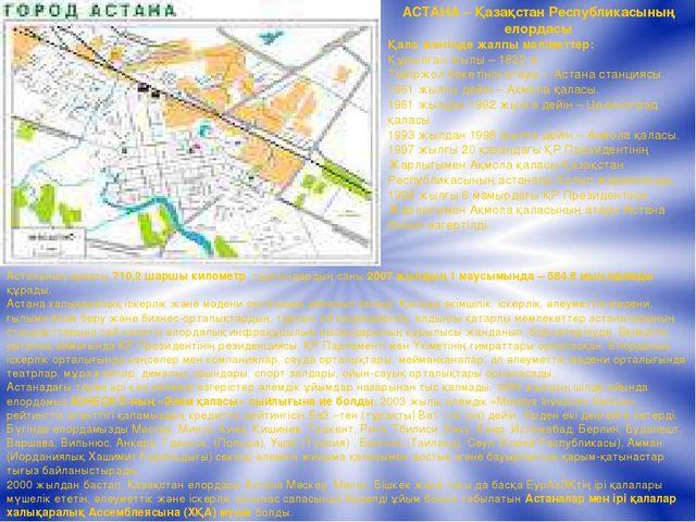 Астананың аумағы 710,2 шаршы километр, тұрғындардың саны 2007 жылдың 1 маусым...