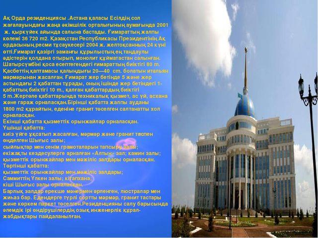 Ақ Орда резиденциясы.Астана қаласы Есілдің сол жағалауындағы жаңа әкімшілік...