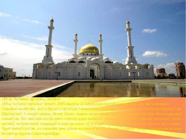 «Нұр-Астана» орталық мешіті «Нұр-Астана» орталық мешіті 2005 жылғы 22 наурызд...