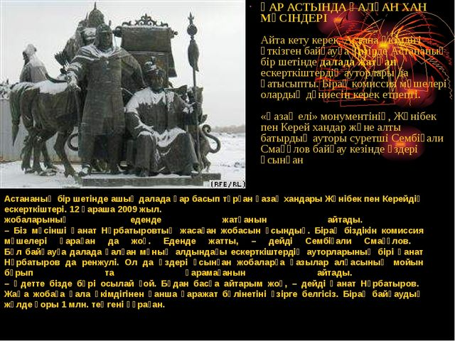 Астананың бір шетінде ашық далада қар басып тұрған қазақ хандары Жәнібек пен...