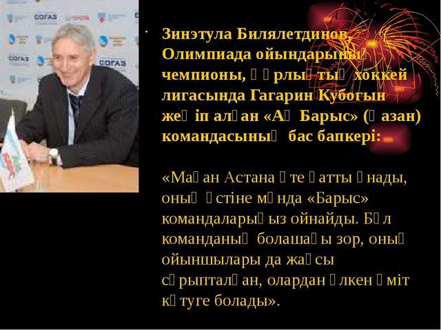 Зинэтула Билялетдинов, Олимпиада ойындарының чемпионы, Құрлықтық хоккей лигас...