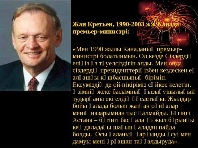 Жан Кретьен, 1990-2003 жж Канада премьер-министрі:  «Мен 1990 жылы Канаданың...