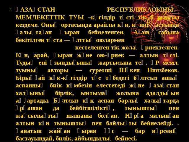 ҚАЗАҚСТАН РЕСПУБЛИКАСЫНЫҢ МЕМЛЕКЕТТIК ТУЫ –көгiлдiр түстi тiк бұрышты кездеме...