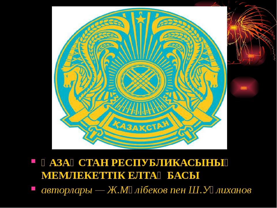 ҚАЗАҚСТАН РЕСПУБЛИКАСЫНЫҢ МЕМЛЕКЕТТIК ЕЛТАҢБАСЫ авторлары — Ж.Мәлiбеков пен Ш...
