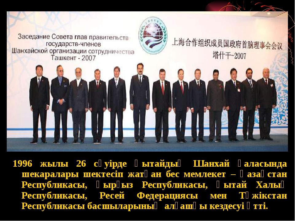 1996 жылы 26 сәуірде Қытайдың Шанхай қаласында шекаралары шектесіп жатқан бе...