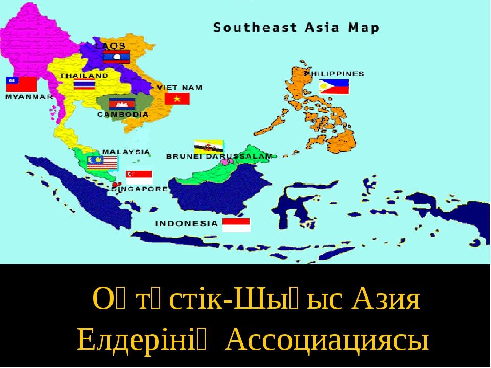 Оңтүстік-Шығыс Азия Елдерінің Ассоциациясы