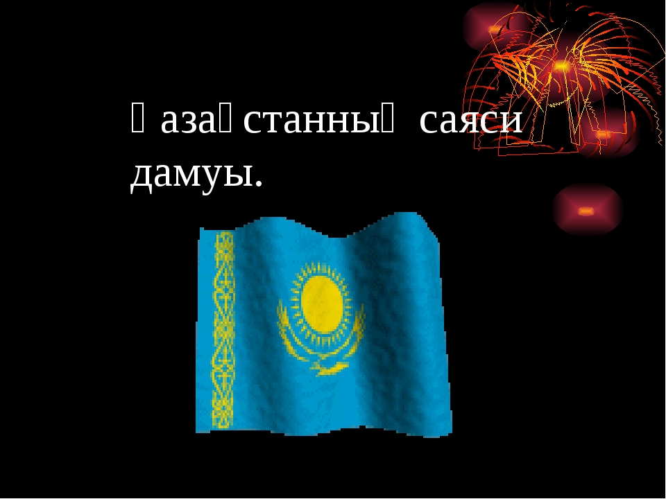 Қазақстанның саяси дамуы.