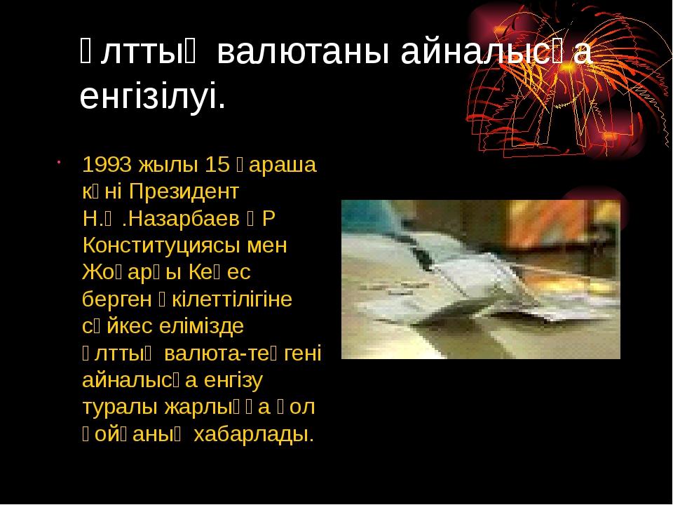 Ұлттық валютаны айналысқа енгізілуі. 1993 жылы 15 қараша күні Президент Н.Ә.Н...