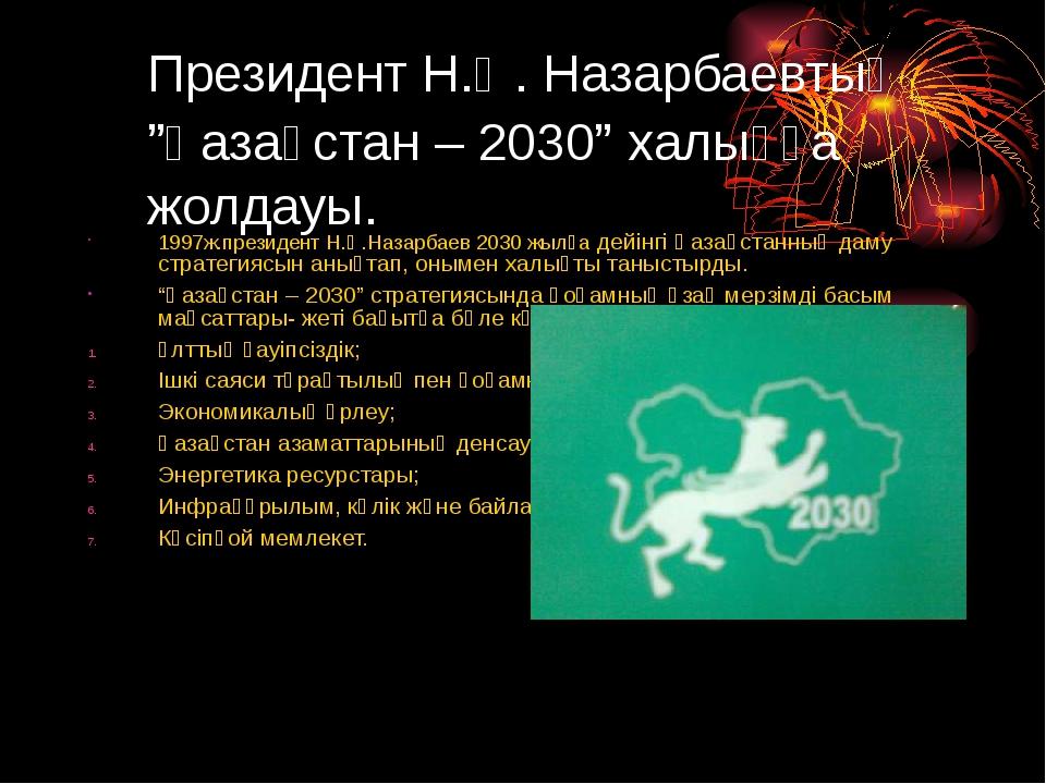 """Президент Н.Ә. Назарбаевтың """"Қазақстан – 2030"""" халыққа жолдауы. 1997ж.президе..."""