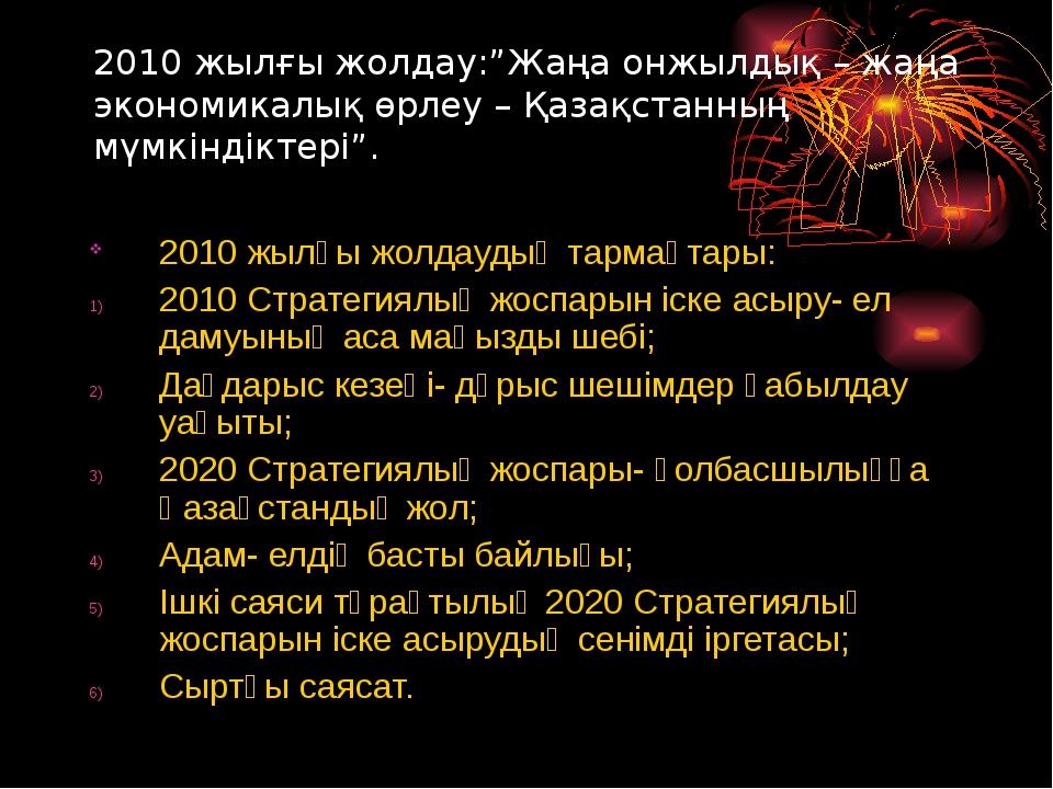 """2010 жылғы жолдау:""""Жаңа онжылдық – жаңа экономикалық өрлеу – Қазақстанның мүм..."""