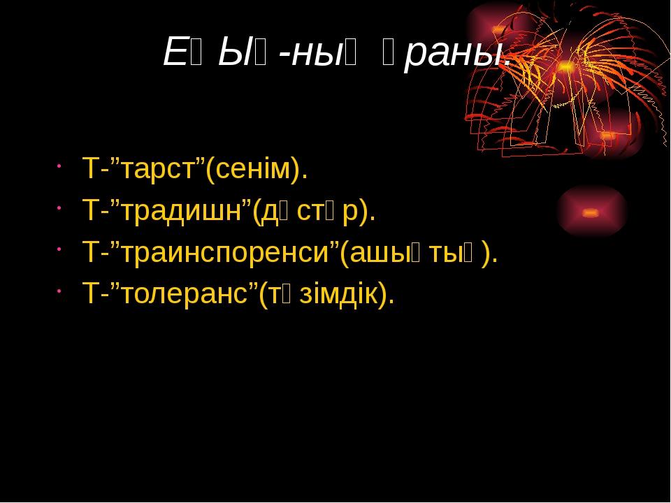 "ЕҚЫҰ-ның ұраны. Т-""тарст""(сенім). Т-""традишн""(дәстүр). Т-""траинспоренси""(ашық..."