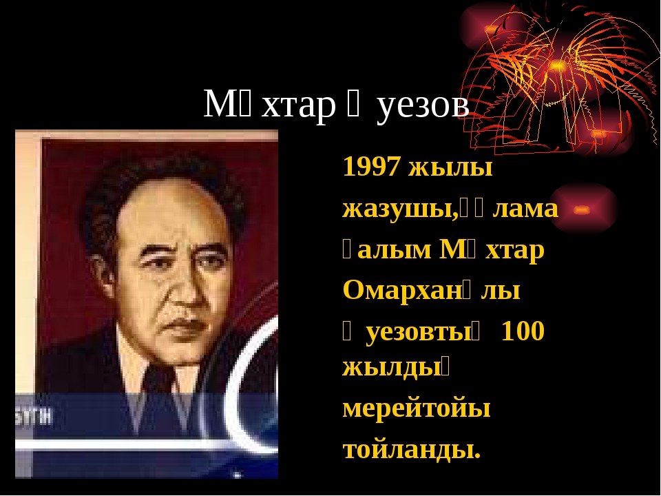 Мұхтар Әуезов 1997 жылы жазушы,ғұлама ғалым Мұхтар Омарханұлы Әуезовтың 100...