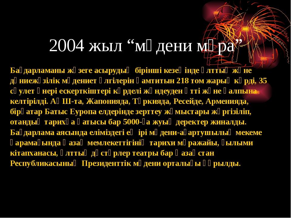 """2004 жыл """"мәдени мұра"""" Бағдарламаны жүзеге асырудың бірінші кезеңінде ұлттық..."""