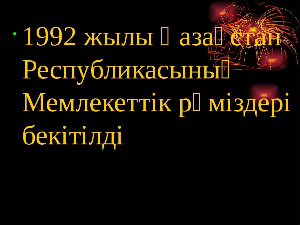 1992 жылы Қазақстан Республикасының Мемлекеттік рәміздері бекітілді