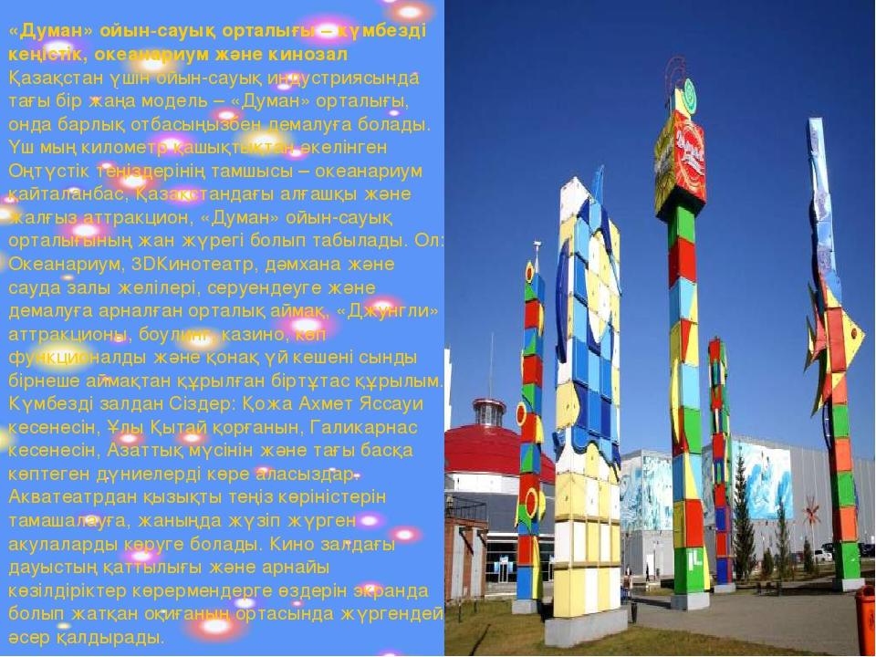 «Думан» ойын-сауық орталығы – күмбезді кеңістік, океанариум және кинозал Қаза...