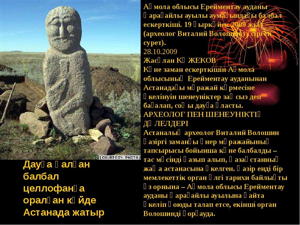 Дауға қалған балбал целлофанға оралған күйде Астанада жатыр Ақмола облысы Ере...