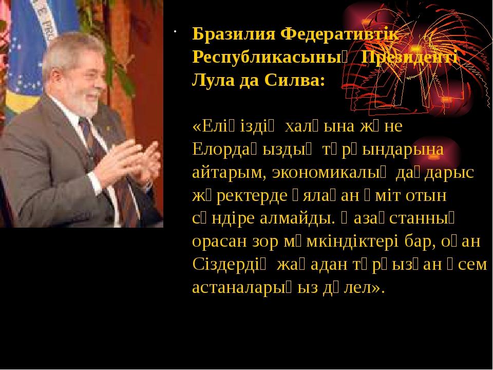 Бразилия Федеративтік Республикасының Президенті Лула да Силва: «Еліңіздің ха...