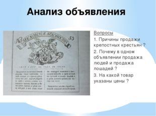 Анализ объявления Вопросы 1. Причины продажи крепостных крестьян ? 2. Почему