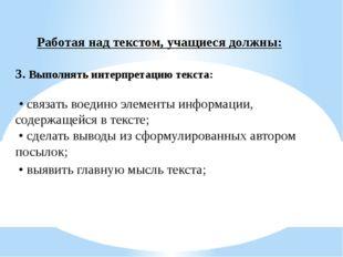 Работая над текстом, учащиеся должны: 3. Выполнять интерпретацию текста: • св