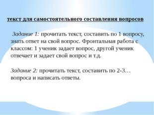 текст для самостоятельного составления вопросов Задание 1: прочитать текст, с