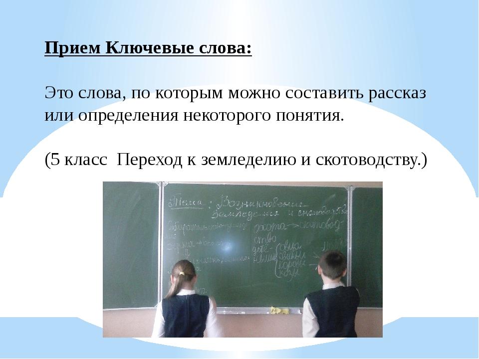 Прием Ключевые слова: Это слова, по которым можно составить рассказ или опред...