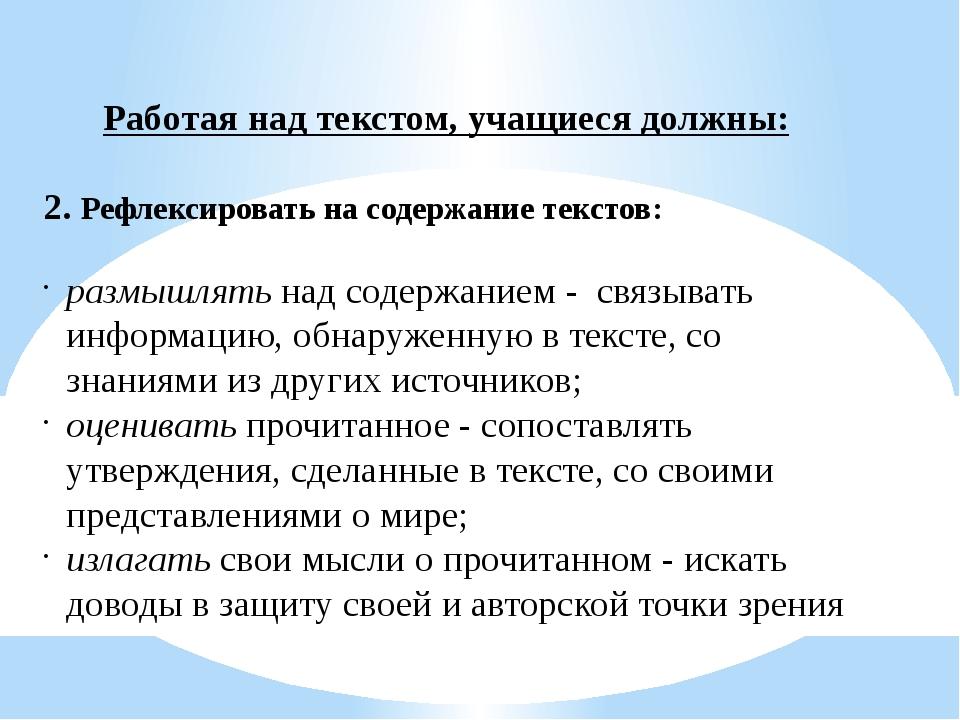 Работая над текстом, учащиеся должны: 2. Рефлексировать на содержание текстов...