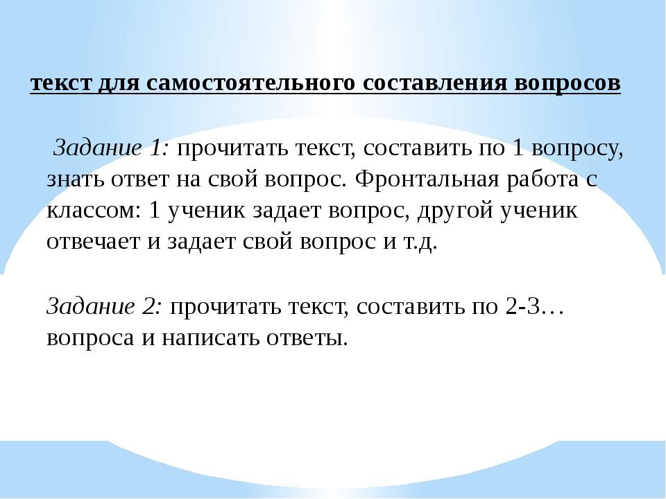 текст для самостоятельного составления вопросов Задание 1: прочитать текст, с...