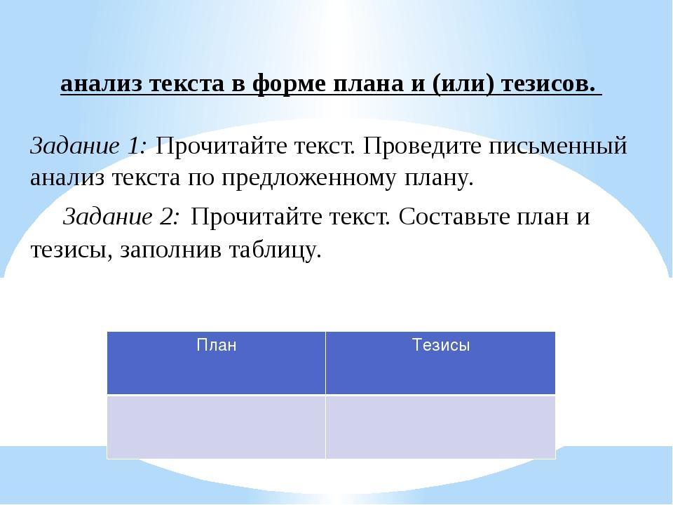 анализ текста в форме плана и (или) тезисов. Задание 1: Прочитайте текст. Про...