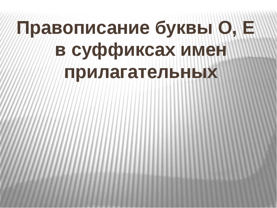 Правописание буквы О, Е в суффиксах имен прилагательных