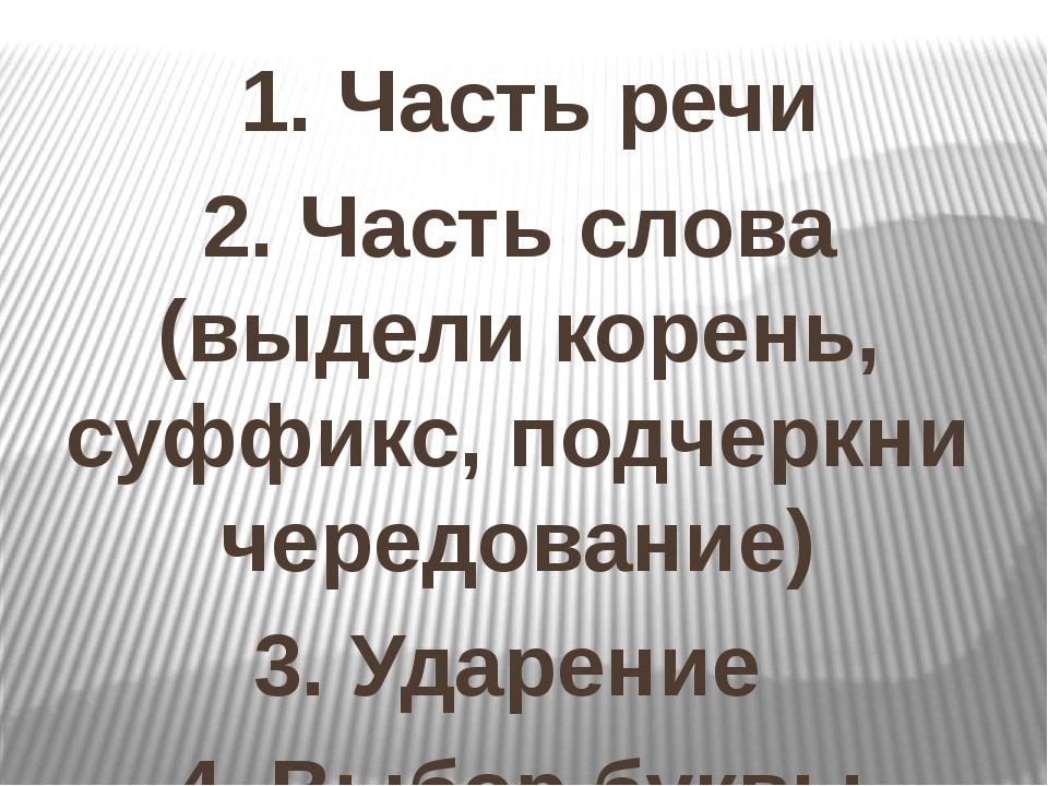 1. Часть речи 2. Часть слова (выдели корень, суффикс, подчеркни чередование)...