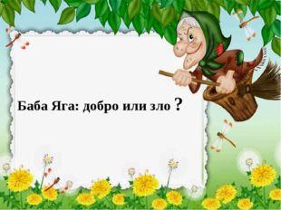 Баба Яга: добро или зло ?