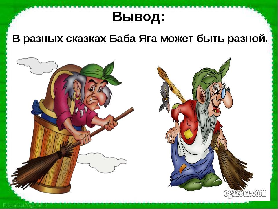 Вывод: В разных сказках Баба Яга может быть разной.