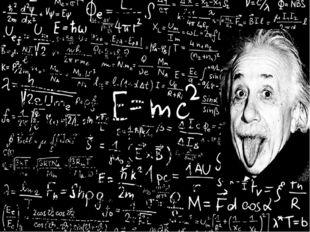 Эйнштейн Альберт Эйнштейн - выдающийся физик-теоретик, один из основоположник