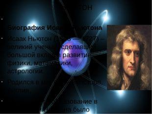 Ньютон Биография Исаака Ньютона Исаак Ньютон (1643 — 1727) – великий ученый,