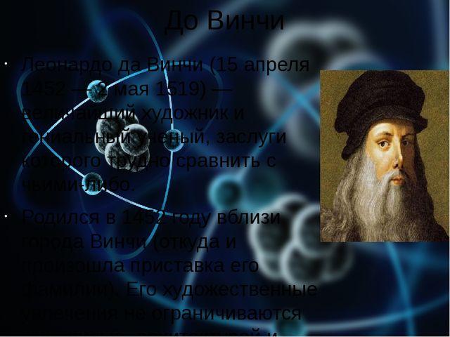 До Винчи Леонардо да Винчи (15 апреля 1452 — 2 мая 1519) — величайший художни...