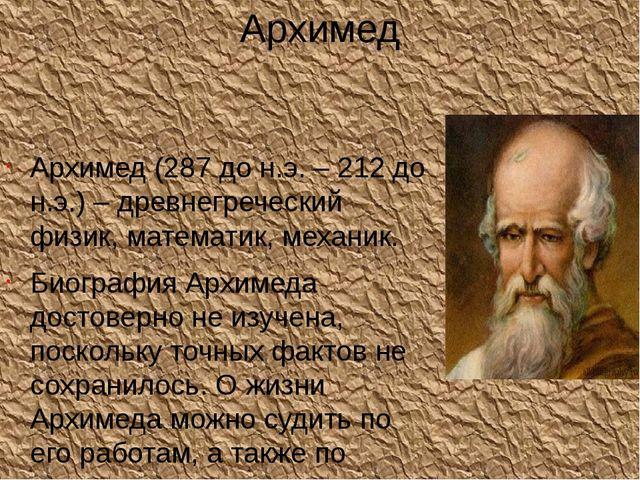 Архимед Архимед (287 до н.э. – 212 до н.э.) – древнегреческий физик, математи...