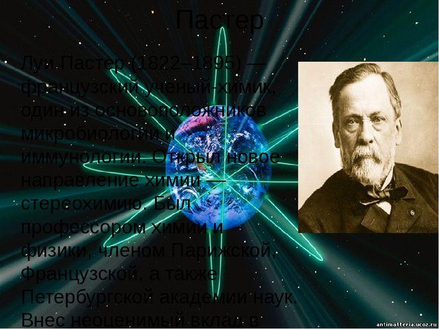 Пастер Луи Пастер (1822–1895) — французский ученый-химик, один из основополож...