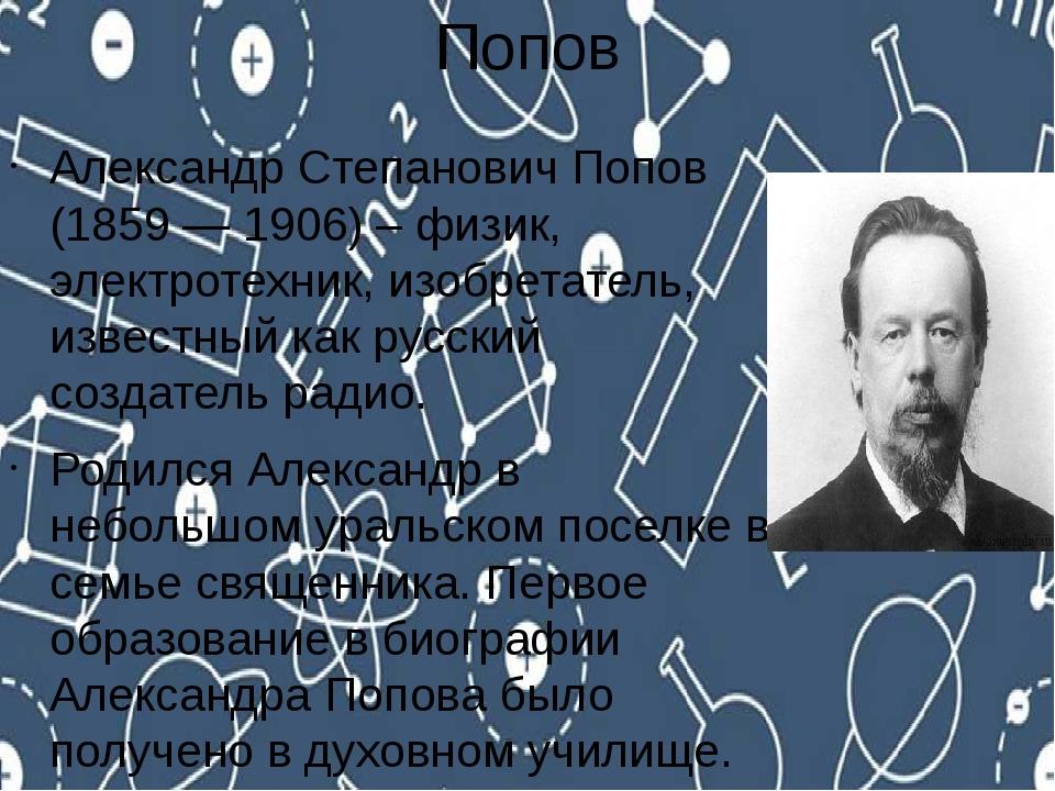 Попов Александр Степанович Попов (1859 — 1906) – физик, электротехник, изобре...