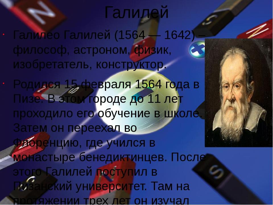 Галилей Галилео Галилей (1564 — 1642) – философ, астроном, физик, изобретател...